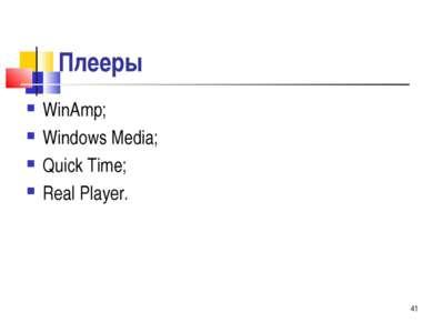 Плееры WinAmp; Windows Media; Quick Time; Rеаl Рlауеr. *