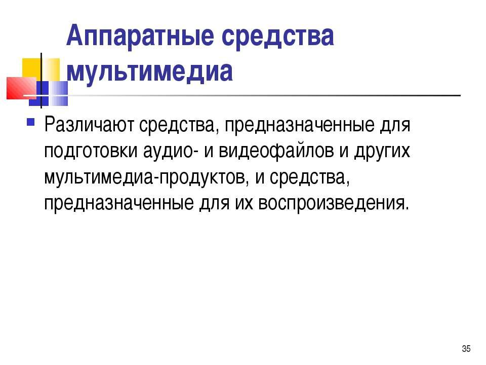 Аппаратные средства мультимедиа Различают средства, предназначенные для подго...