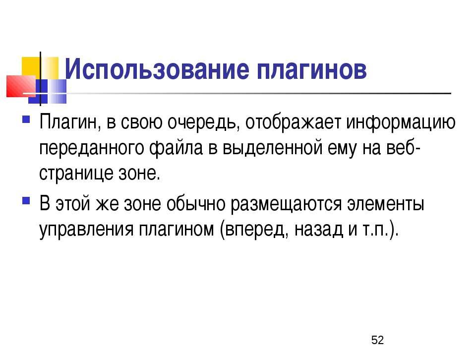 Использование плагинов Плагин, в свою очередь, отображает информацию переданн...