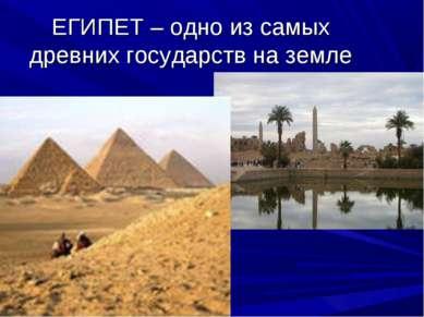 ЕГИПЕТ – одно из самых древних государств на земле