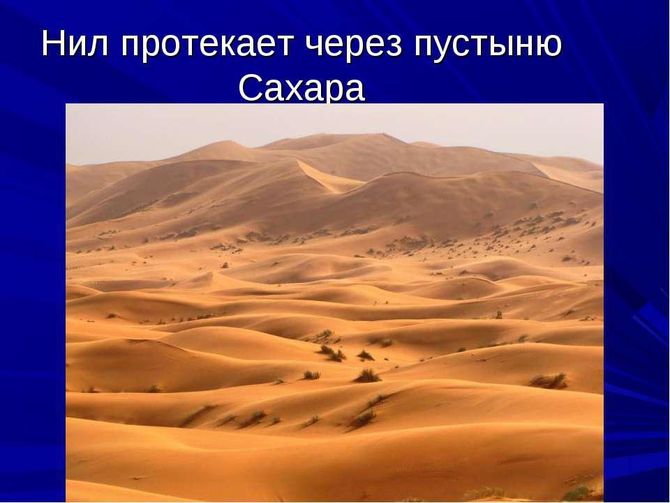 Нил протекает через пустыню Сахара