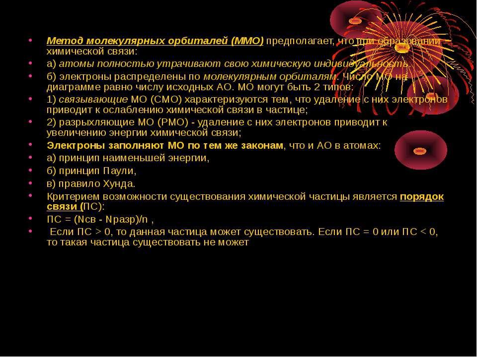 Метод молекулярных орбиталей (ММО) предполагает, что при образовании химическ...