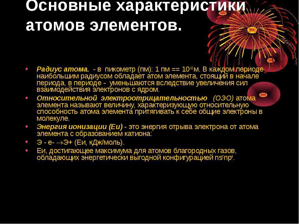 Основные характеристики атомов элементов. Радиус атома. - в пикометр (пм): 1 ...