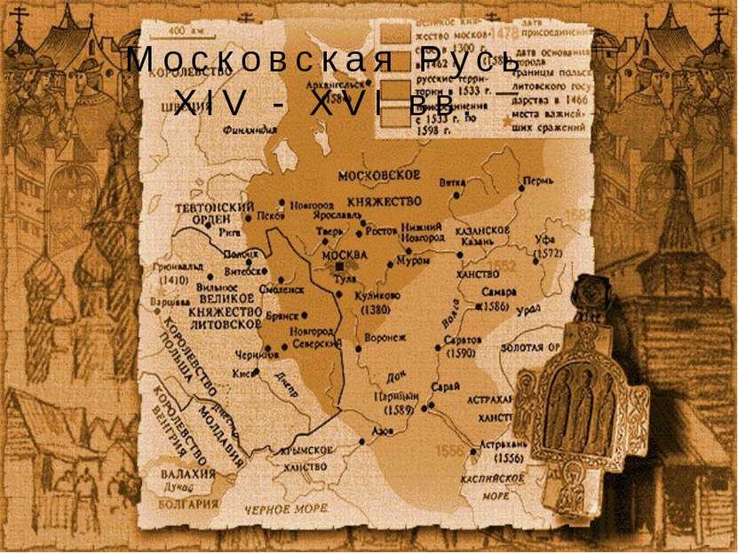 Московская Русь XIV - XVI вв.