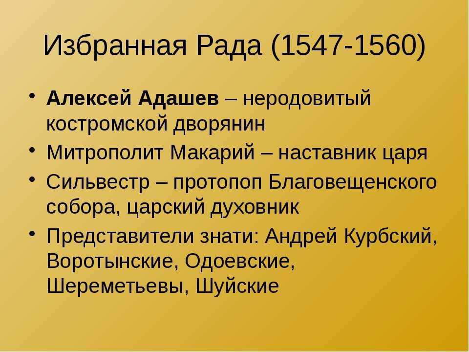 Избранная Рада (1547-1560) Алексей Адашев – неродовитый костромской дворянин ...