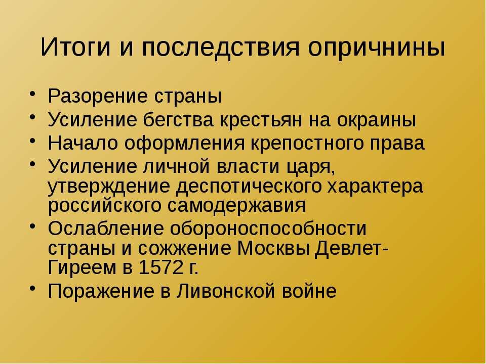 Итоги и последствия опричнины Разорение страны Усиление бегства крестьян на о...