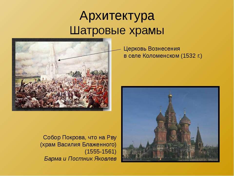 Архитектура Шатровые храмы Церковь Вознесения в селе Коломенском (1532 г.) Со...
