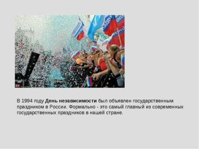 В 1994 году День независимости был объявлен государственным праздником в Росс...