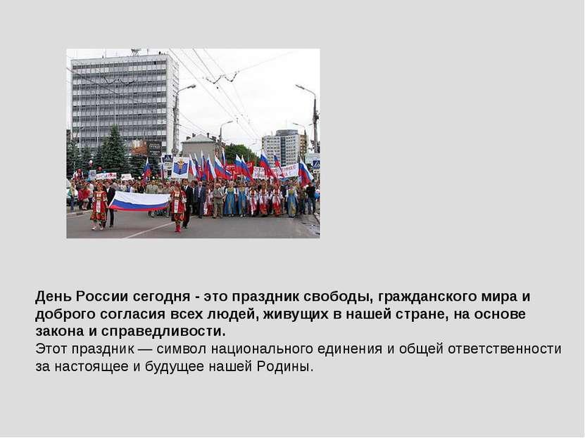 День России сегодня - это праздник свободы, гражданского мира и доброго согла...