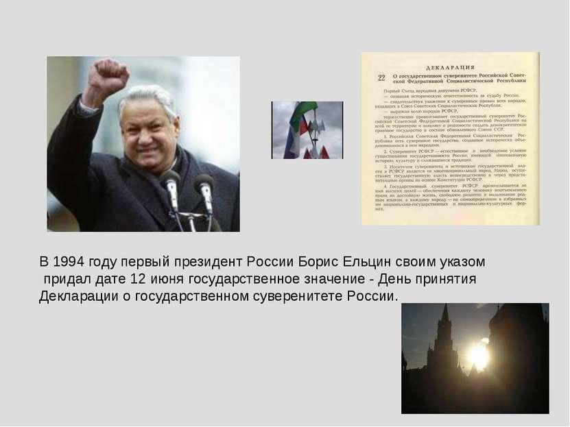 В 1994 году первый президент России Борис Ельцин своим указом придал дате 12 ...