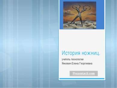 История ножниц. учитель технологии Янкевич Елена Георгиевна