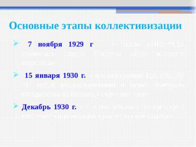 Основные этапы коллективизации 7 ноября 1929 г. – в газете «ПРАВДА» появилась...