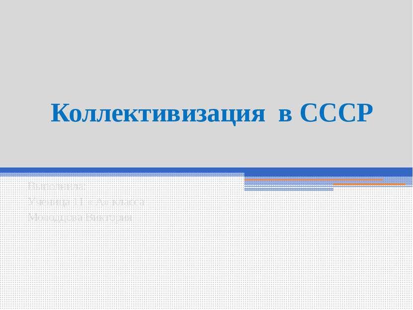 Коллективизация в СССР Выполнила: Ученица 11 « А» класса Молодцова Виктория