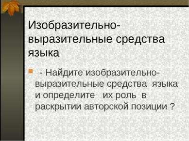 Изобразительно- выразительные средства языка - Найдите изобразительно- вырази...