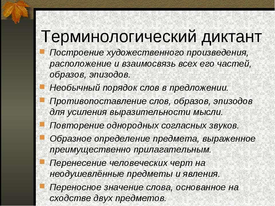 Терминологический диктант Построение художественного произведения, расположен...