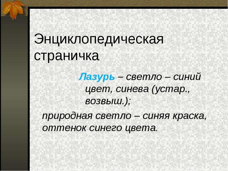 Энциклопедическая страничка Лазурь – светло – синий цвет, синева (устар., воз...