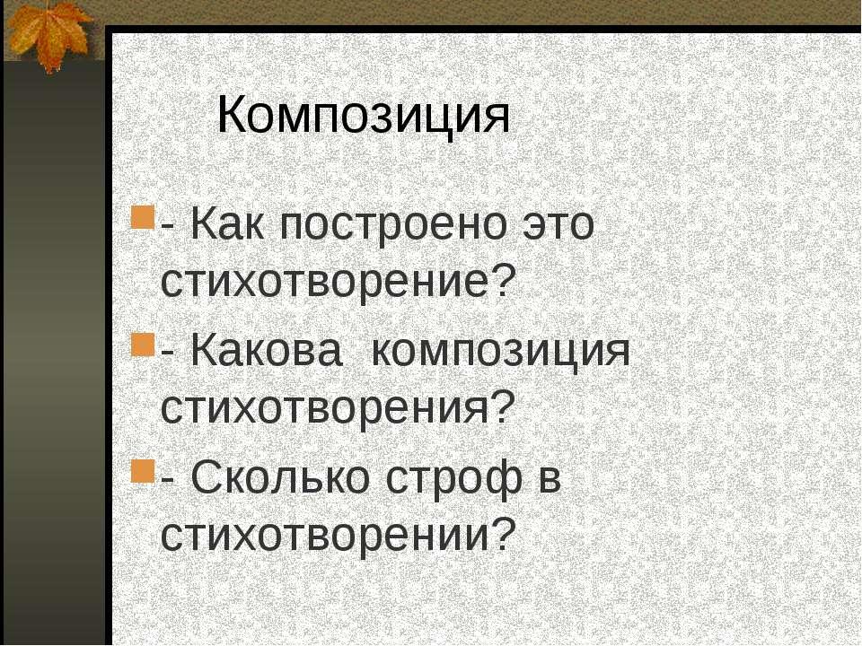 Композиция - Как построено это стихотворение? - Какова композиция стихотворен...