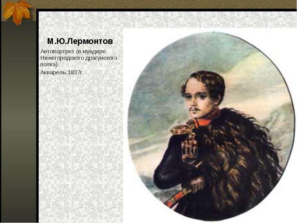 М.Ю.Лермонтов Автопортрет (в мундире Нижегородского драгунского полка). Аквар...