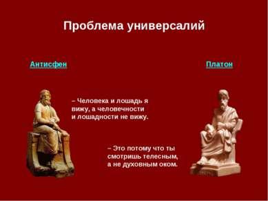Проблема универсалий Антисфен Платон – Человека и лошадь я вижу, а человечнос...
