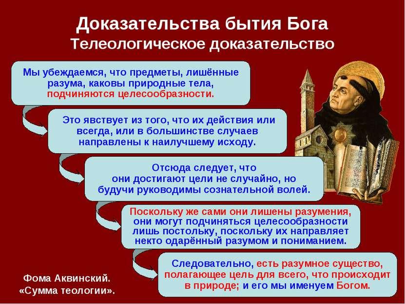 Мы убеждаемся, что предметы, лишённые разума, каковы природные тела, подчиняю...