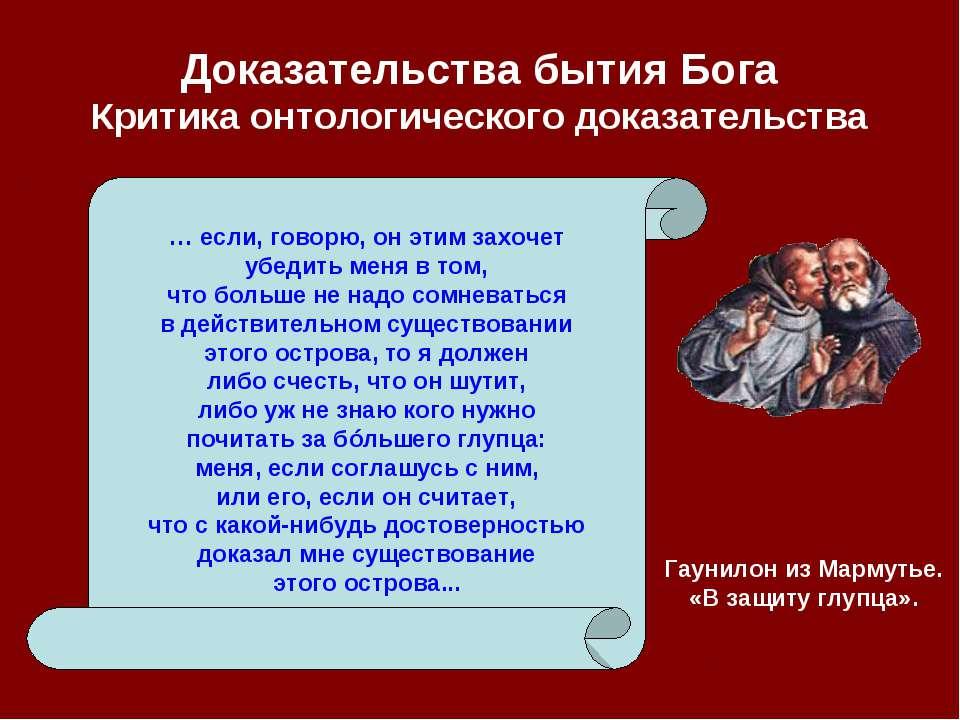 Доказательства бытия Бога Критика онтологического доказательства … если, гово...