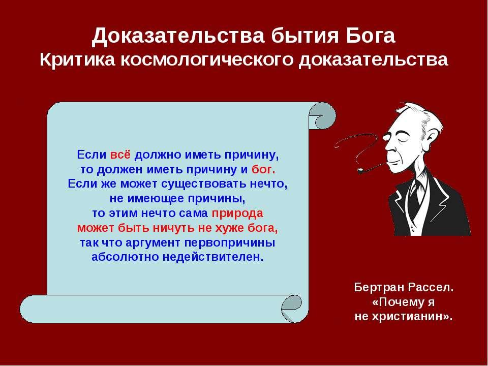 Доказательства бытия Бога Критика космологического доказательства Если всё до...