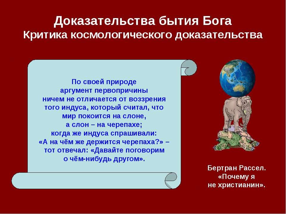 Доказательства бытия Бога Критика космологического доказательства По своей пр...