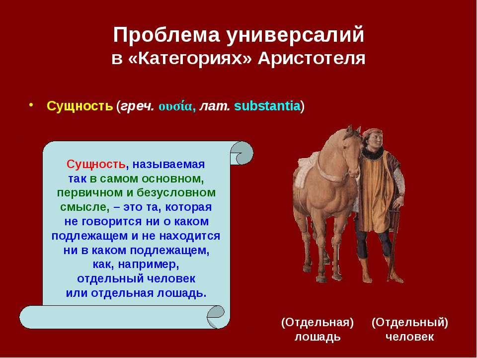 Проблема универсалий в «Категориях» Аристотеля (Отдельная) лошадь (Отдельный)...