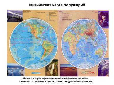 Физическая карта полушарий На карте горы окрашены в желто-коричневые тона. Ра...