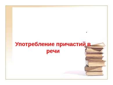 . Употребление причастий в речи
