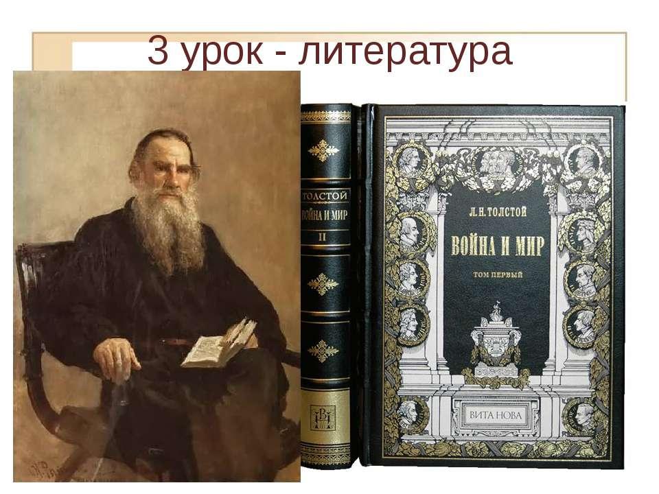 3 урок - литература