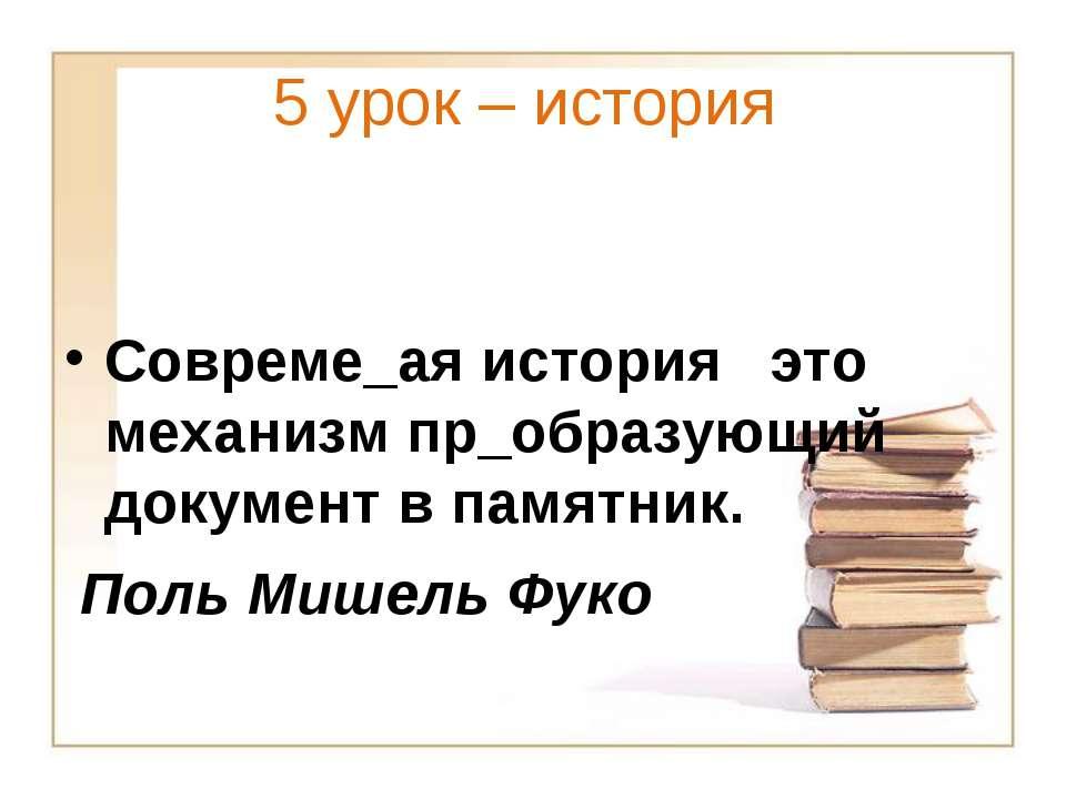 5 урок – история Совреме_ая история это механизм пр_образующий документ в пам...