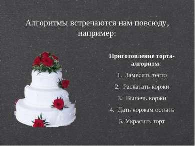 Приготовление торта- алгоритм: Замесить тесто Раскатать коржи Выпечь коржи Да...