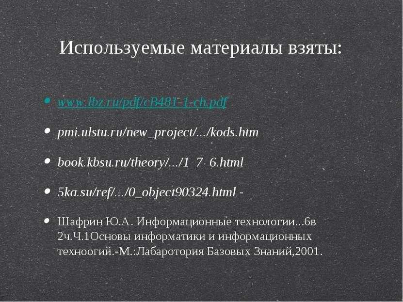 Используемые материалы взяты: www.lbz.ru/pdf/cB481-1-ch.pdf pmi.ulstu.ru/new_...