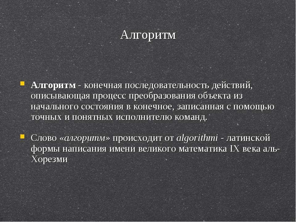 Алгоритм Алгоритм - конечная последовательность действий, описывающая процесс...