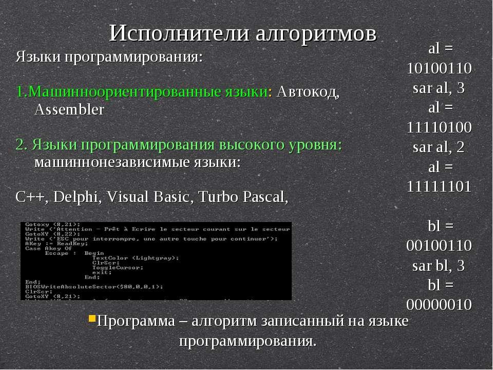 Исполнители алгоритмов Языки программирования: 1.Машинноориентированные языки...