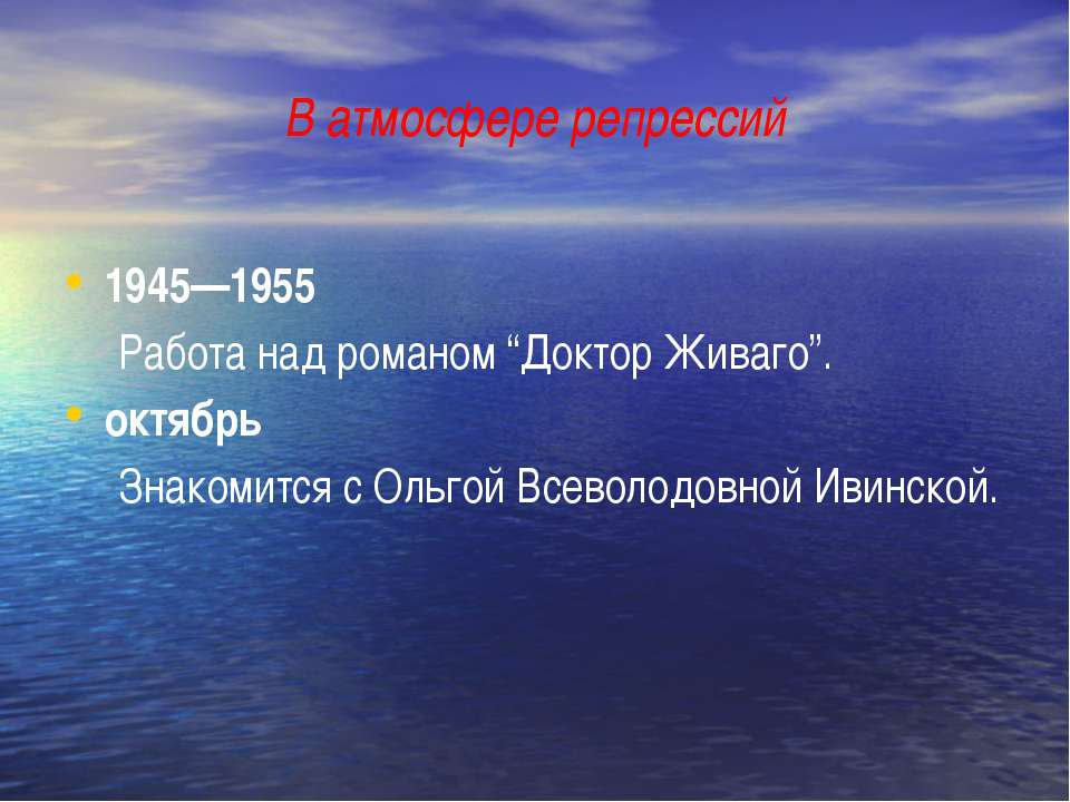 "В атмосфере репрессий 1945—1955 Работа над романом ""Доктор Живаго"". октябрь З..."