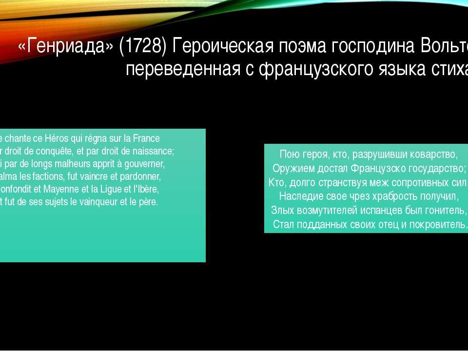 «Генриада» (1728) Героическая поэма господина Вольтера, переведенная с францу...