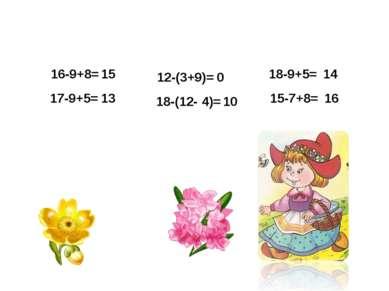 15 16-9+8= 17-9+5= 13 12-(3+9)= 0 18-9+5= 14 15-7+8= 16 18-(12- 4)= 10