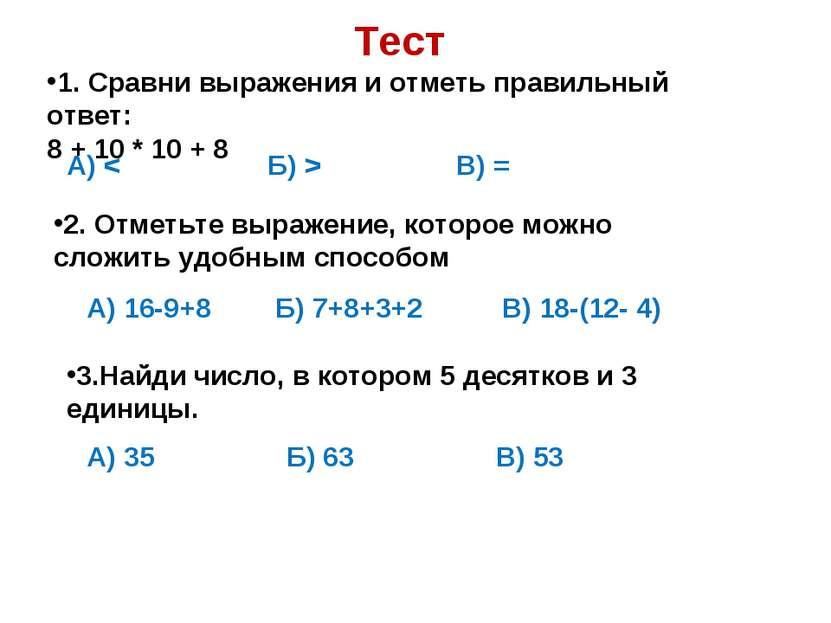 Тест 1. Сравни выражения и отметь правильный ответ: 8 + 10 * 10 + 8 А) < Б) >...