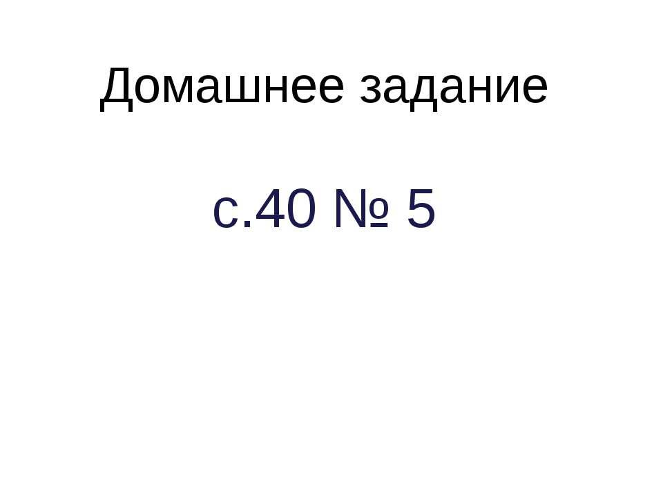 Домашнее задание с.40 № 5