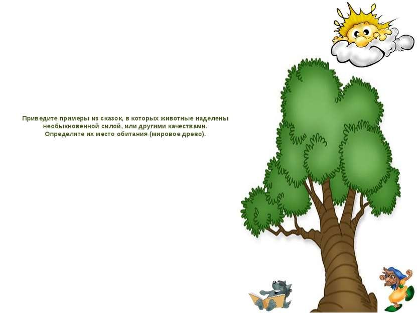 Приведите примеры из сказок, в которых животные наделены необыкновенной силой...
