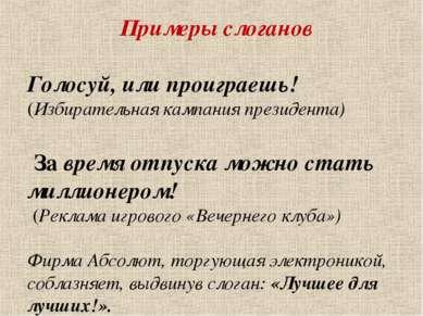 Примеры слоганов Голосуй, или проиграешь! (Избирательная кампания президента)...