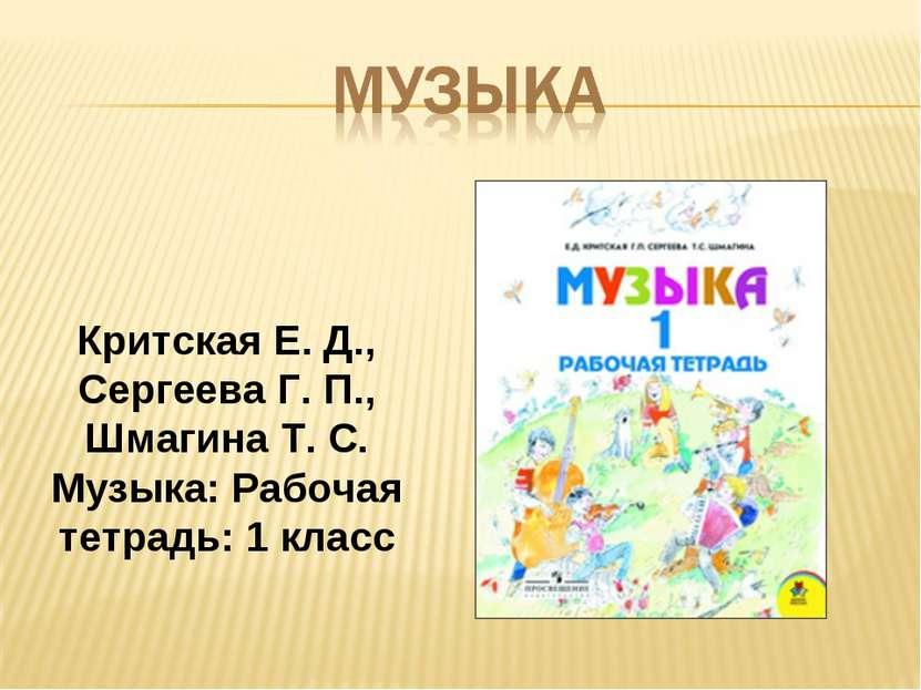 Критская Е. Д., Сергеева Г. П., Шмагина Т. С. Музыка: Рабочая тетрадь: 1 класс