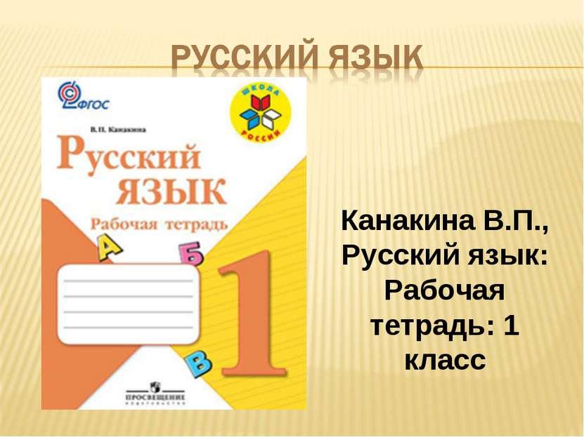 Канакина В.П., Русский язык: Рабочая тетрадь: 1 класс