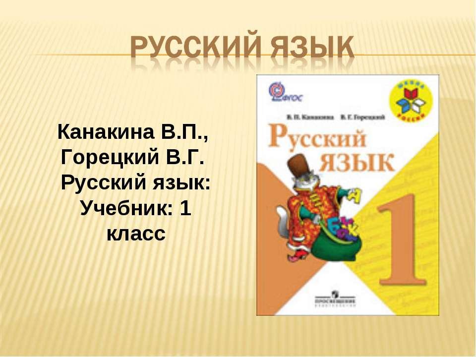 Канакина В.П., Горецкий В.Г. Русский язык: Учебник: 1 класс