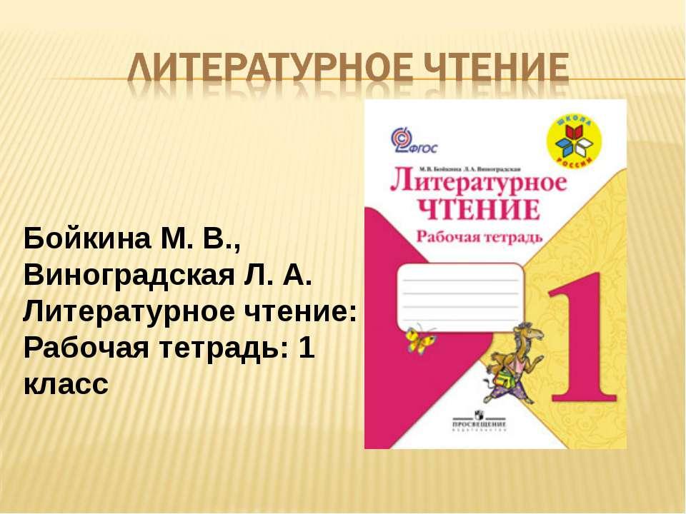 Бойкина М. В., Виноградская Л. А. Литературное чтение: Рабочая тетрадь: 1 класс