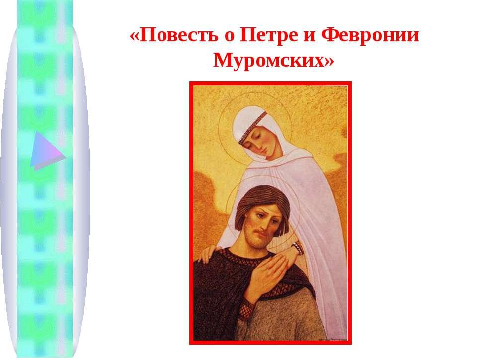 «Повесть о Петре и Февронии Муромских»