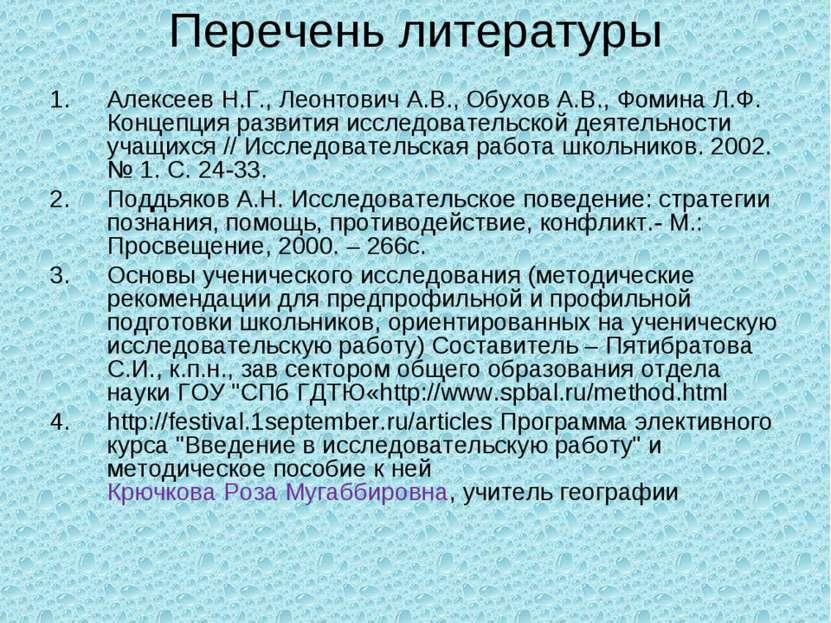 Перечень литературы Алексеев Н.Г., Леонтович А.В., Обухов А.В., Фомина Л.Ф. К...