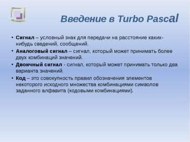 Введение в Turbo Pascal Сигнал – условный знак для передачи на расстояние как...